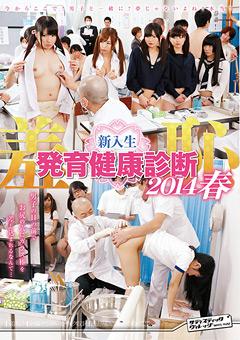 羞恥 新入生発育健康診断2014春