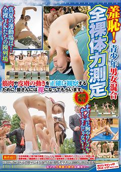 羞恥!青少年男女混合全裸体力測定