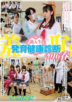 羞恥 新入生発育健康診断2016春