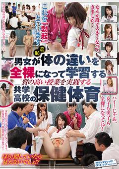 男女が体の違いを全裸になって学習する質の高い授業を実践する共学高校の保健体育 新倉このみ 小池奈央 渋谷ありす かなで自由 吹石れな