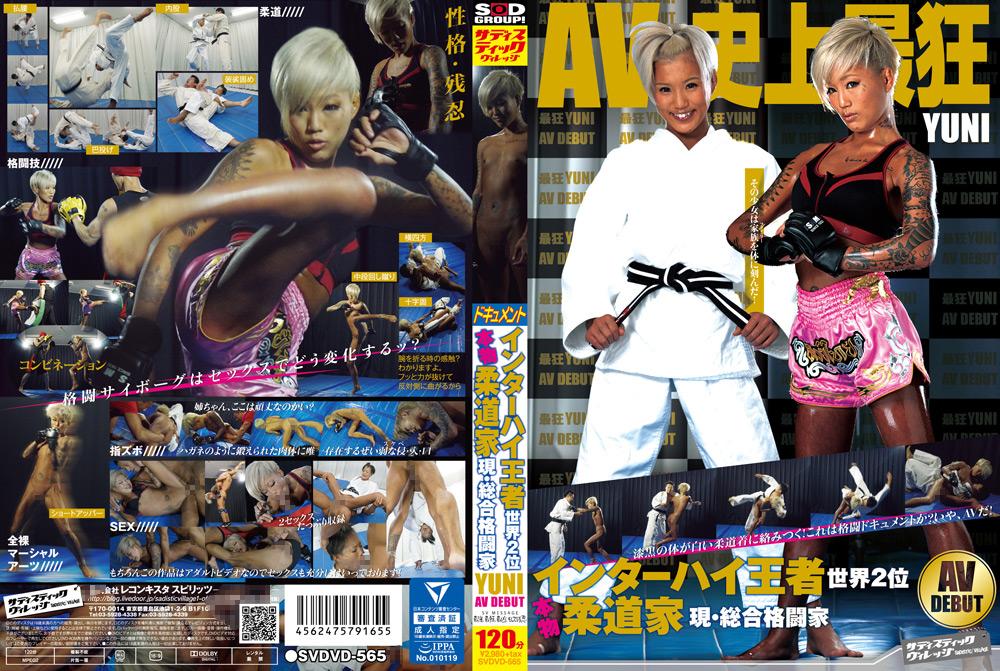 筋肉:本物柔道家 現・総合格闘家 YUNI AV DEBUT