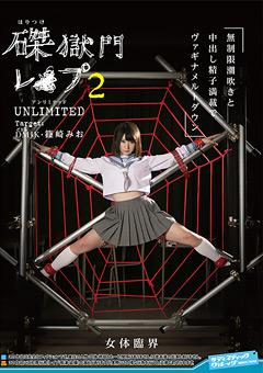 【篠崎みお動画】磔獄門レ●プ2-UNLIMITED-Target:DMJK・篠崎みお-レイプ