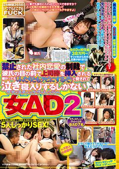 禁止された社内恋愛の制裁で彼氏の目の前で上司棒を挿入される 嫌がっても『ふたりともクビにするぞ』と脅されて泣き寝入りするしかないサディスティックヴィレッジの女AD2