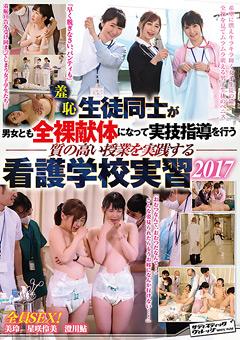 羞恥 生徒同士が男女とも全裸献体になって実技指導を行う質の高い授業を実践する看護学校実習2017