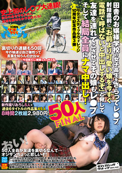 【レイプ動画】田舎のお嬢様学校の女子校生をさらってレ●プ-50人FINAL
