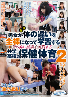 【星奈あい動画】男女が身体の違いを全裸になって学習する共学高校2-女子校生