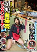 媚薬貞操帯×ビッグバンローター vol.3 星奈あい