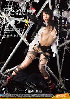 【永井みひな動画】磔獄門レ●プ3-UNLIMITED-Target:女教師・永井みひな-レイプ