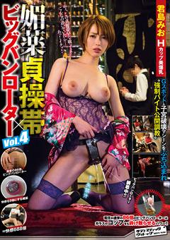 「媚薬貞操帯×ビッグバンローター vol.4 君島みお Hカップ美爆乳」のパッケージ画像