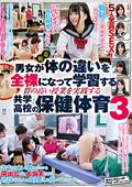 男女が体の違いを全裸になって学習する共学高校3|人気の女子高生動画DUGA
