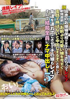 【ことみ動画】新田舎のお嬢様学校の女子○生をさらってレイプ5 -シチュエーション