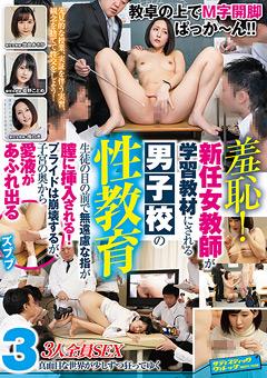 【世良あさか動画】羞恥-新任女教師が学習教材にされる男子校の性教育3 -辱め