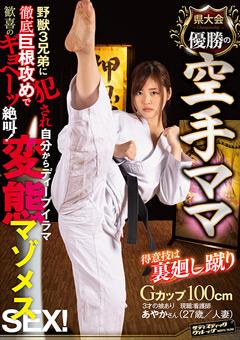 【あやか動画】県大会優勝の空手お母さん歪曲マゾメスSEX!あやかさん -熟女