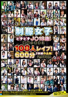 【シチュエーション動画】制服女子ピチピチJ○18歳!108人煩悩のままにレイプ!