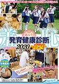 羞恥新入生発育健康診断2020~真夏~
