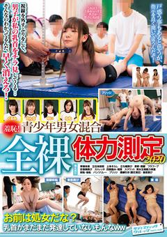 【田中ねね動画】羞恥!青少年男女混合全裸身体力測定2020 -企画