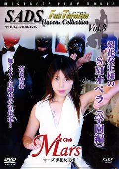 フルスロットル Vol.8 梨花女王様のSMオペラ(学園編)