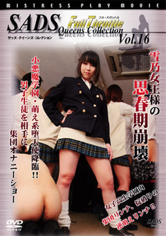 フルスロットル Vol.16 雪乃女王様の思春期崩壊
