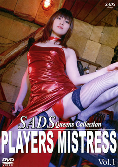 PLAYERS MISTRESS Vol.1