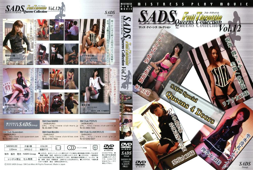 女王様:SADS Special Queens 4Doors