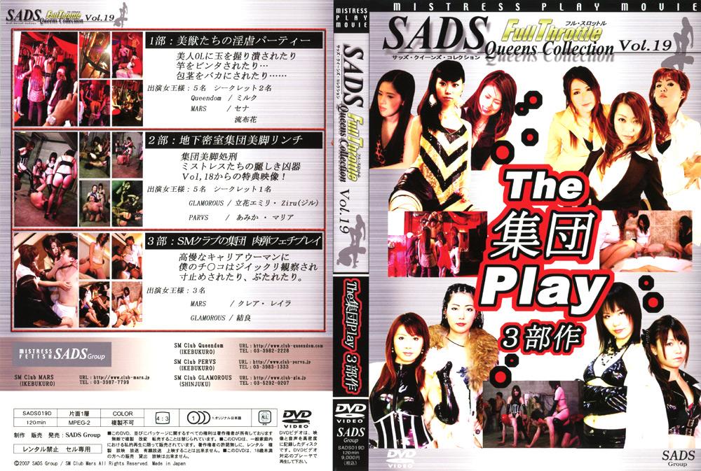 女王様:The集団PLAY 3部作