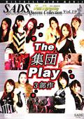 The集団PLAY 3部作