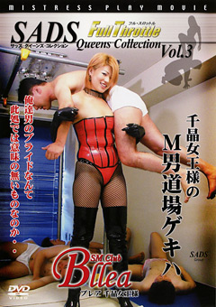 「フルスロットル Vol.3 千晶女王様の...」のパッケージ画像