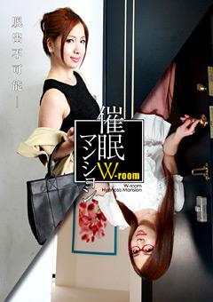 催眠マンション W-room