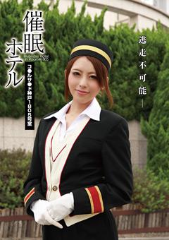 催眠ホテル コ●ルサ●ド神戸1805号室