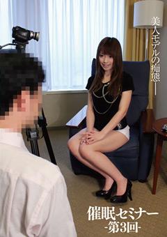 催眠セミナー 美人モデルの痴態-第3回-