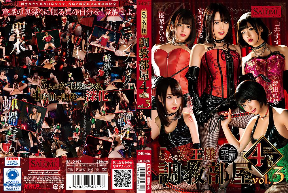 5人の女王様 調教部屋 4時間 vol.3