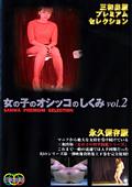 女の子のオシッコのしくみ vol.2