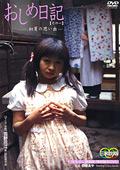 おしめ日記 【その一】