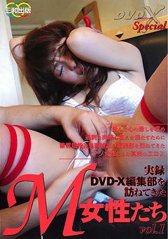 実録 DVD-X編集部を訪ねてきたM女性たち vol.1