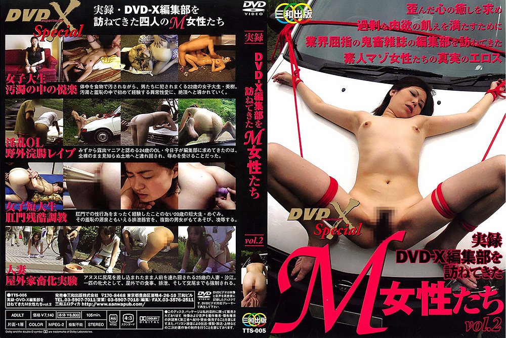 実録 DVD-X編集部を訪ねてきたM女性たち vol.2