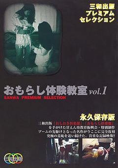 おもらし体験教室 vol.1