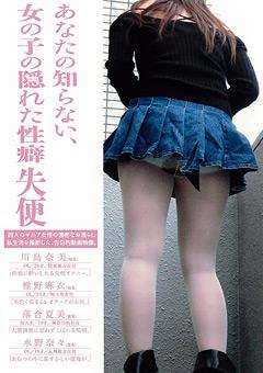 あなたの知らない、女の子の隠れた性癖 失便