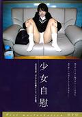 少女自慰 完全長尺版|人気の 人妻・熟女の乱交エロ動画DUGA