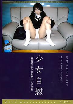 少女自慰 完全長尺版[はにかみ少女編&マニアック少女編]