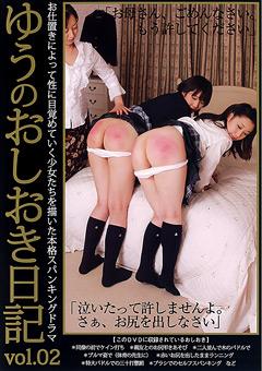 ゆうのおしおき日記 vol.02