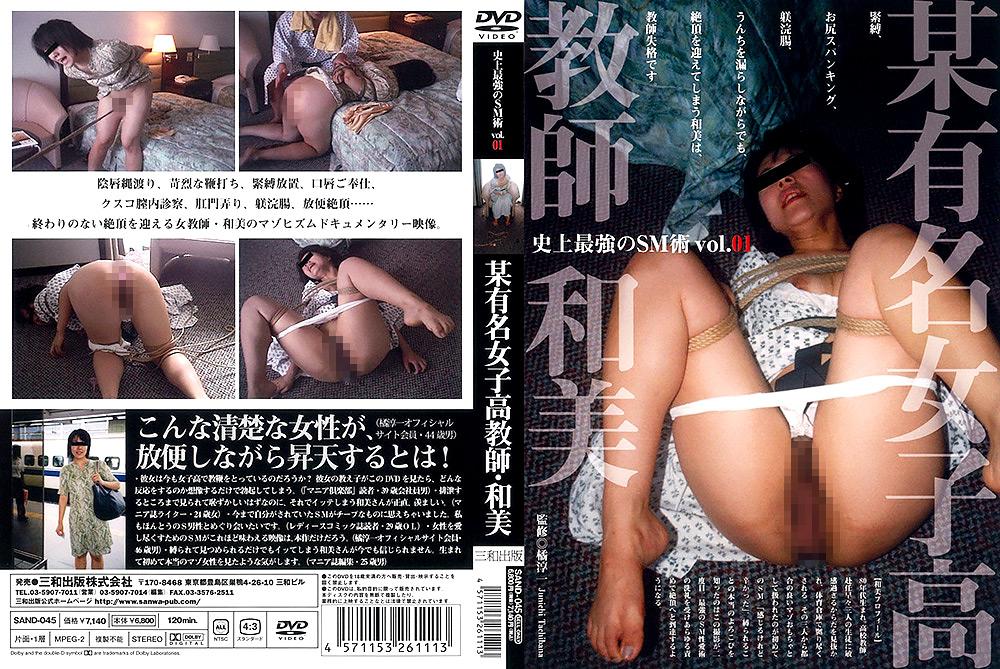 史上最強のSM術 vol.01 某有名女子校教師・和美