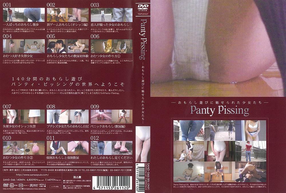 Panty Pissing -おもらし遊びに魅せられた少女たち-