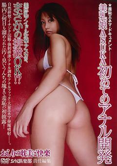 ★羞恥エネマ・ドキュメント 美乳娘ASUKA 初めてのアナル開発