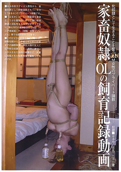 家畜奴隷OLの飼育記録動画≫【艶姫100選】ロゼッタ