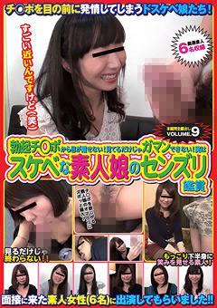 実はスケベな素人娘のセンズリ鑑賞 vol.9