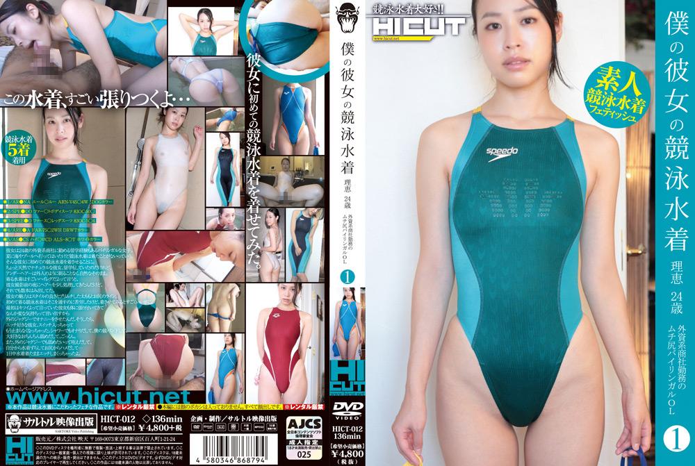 僕の彼女の競泳水着 理恵 24歳 外資系商社勤務OL1