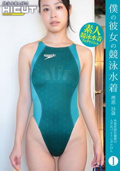 僕の彼女の競泳水着 理恵 24歳 外資系商社勤務OL1…|推奨》【マル秘】特選H動画
