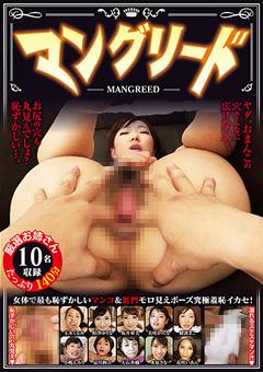 【玉木くるみ動画】マングリード-マニアック