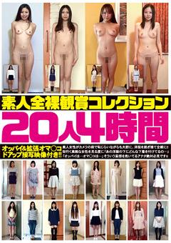 【マニアック動画】素人全裸観賞コレクション-20人4時間