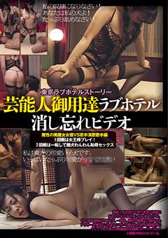 「東京ラブホテルストーリー 芸能人御用達ラブホテル消し忘れビデオ 魔性の美魔女女優VS若手演歌歌手編 1回戦は女王様プレイ!2回戦は一転して雌犬わんわん恥辱セックス」のパッケージ画像